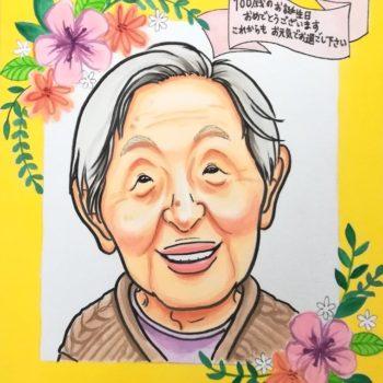 100歳のお祝い似顔絵