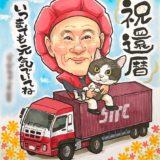 還暦祝いの似顔絵のご感想【愛猫とトレーラーを一緒に】