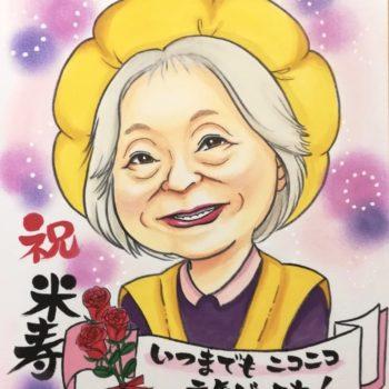 祝米寿の似顔絵
