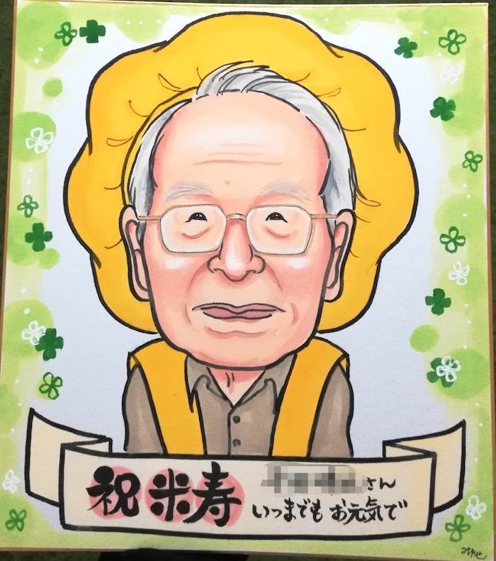 米寿の似顔絵